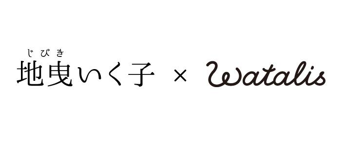 地曳いく子×WATALIS