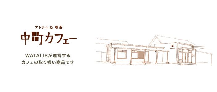 中町カフェー取扱商品