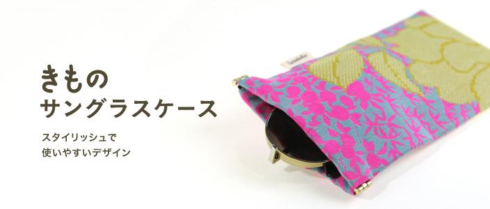 きものサングラスケース、スタイリッシュで使いやすいデザイン