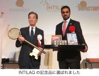 INTILAQの記念品に選ばれました