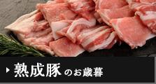 熟成豚の贈り物
