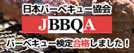 日本バーベキュー協会バーベキュー検定に合格しました!