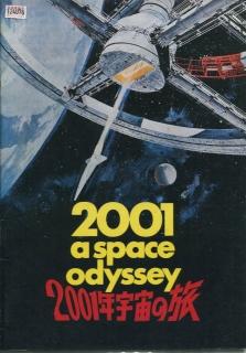 年宇宙の旅