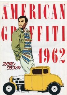 アメリカン・グラフィティ