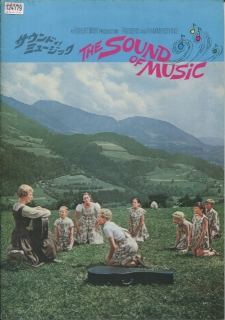 サウンド オブ ミュージック