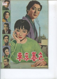 小津 安二郎