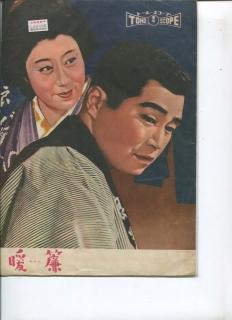 川島 雄三