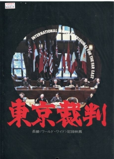 激動の昭和史 東京裁判