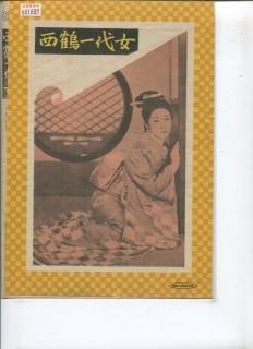 西鶴一代女