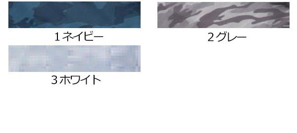 【サンエス】Kansai×空調風神服K1009 カモフラ空調ベスト単品「空調服」のカラー