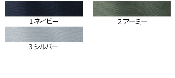 【tASkfoRce】01311「長袖ブルゾン」のカラー