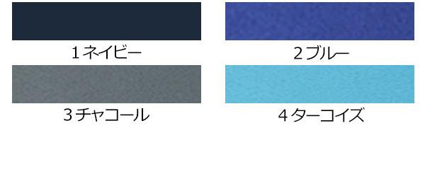 【DAIRIKI】05250「ソフトワークブルゾン」のカラー