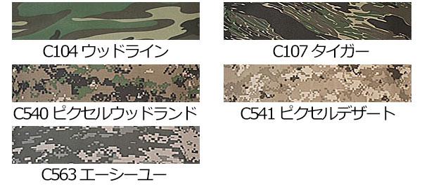 【tASkfoRce】06589「迷彩半袖Tシャツ」のカラー