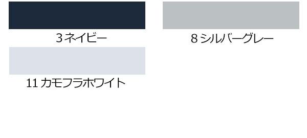 【サンエス】空調風神服KF100 チタン加工半袖ブルゾン単品「空調服」のカラー