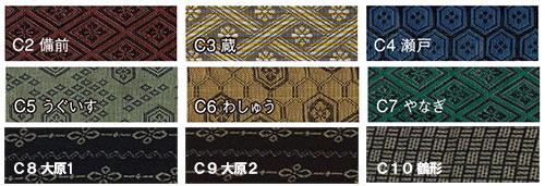 【DAIRIKI】畳縁ベルト(タタミブチベルト) EN10050「ベルト」のカラー
