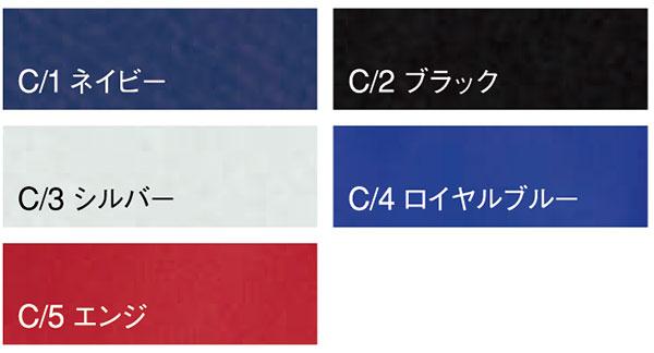 【DAIRIKI】FE21002「長袖ブルゾン」のカラー