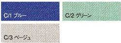 【DAIRIKI】27005「スラックス」のカラー