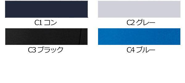 【カンサイユニフォーム】K7005(70056)「カーゴパンツ」のカラー