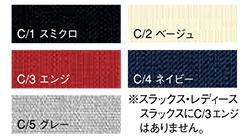 【カンサイユニフォーム】K70501「半袖ブルゾン」のカラー
