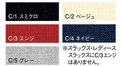 【カンサイユニフォーム】K70505「スラックス」のカラー