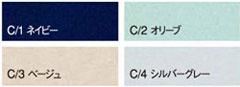 【DAIRIKI】74702「長袖ブルゾン」のカラー