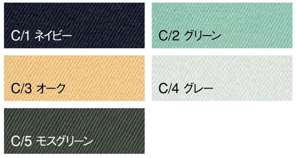 【カンサイユニフォーム】K80802「長袖ブルゾン」のカラー