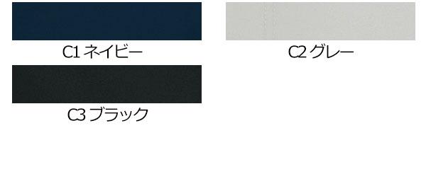 【カンサイユニフォーム】K9001(90012)「長袖ブルゾン」のカラー