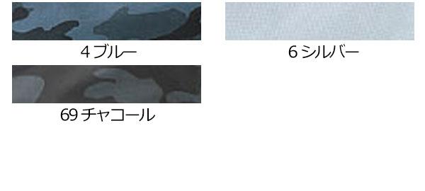 【サンエス】空調風神服KU90300 ブルゾン単品「空調服」のカラー