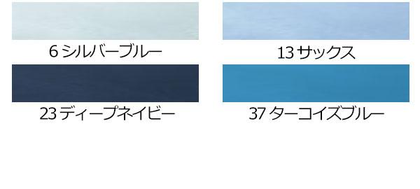 【サンエス】空調風神服KU90450 長袖ブルゾン単品「空調服」のカラー