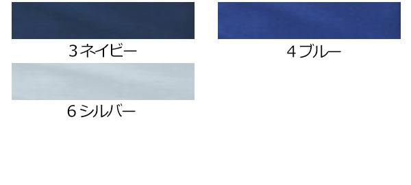 【サンエス】空調風神服KU90470 長袖ブルゾン単品「空調服」のカラー