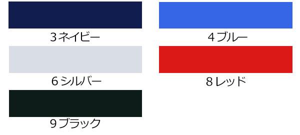 【サンエス】空調風神服KU90510 長袖スタッフブルゾン「空調服」のカラー