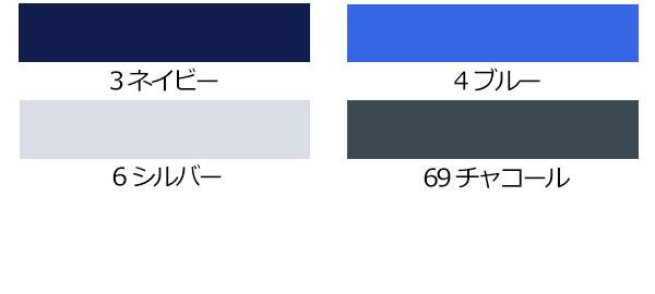 【サンエス】空調風神服KU90520S フード付スタッフジャンパー「空調服」のカラー