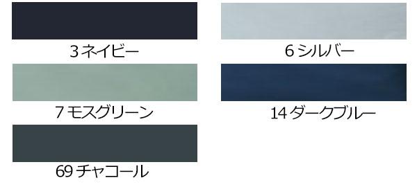 【サンエス】空調風神服KU90540S 長袖ブルゾン単品「空調服」のカラー