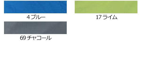 【サンエス】空調風神服KU90700 ブルゾン単品「空調服」のカラー