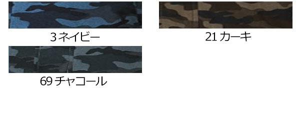 【サンエス】空調風神服KU91310 ブルゾン単品「空調服」のカラー