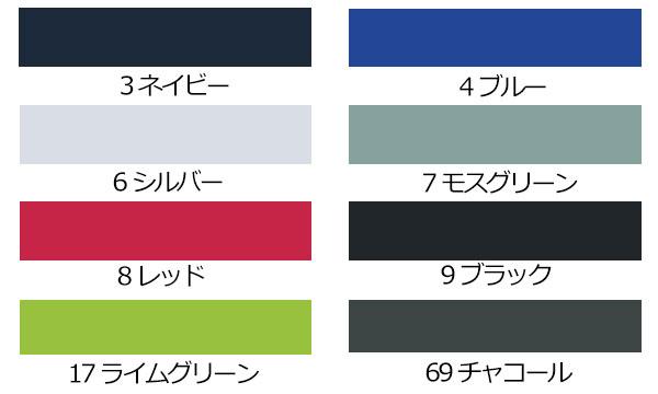 【サンエス】空調風神服KU92200 チタン加工肩パッド付長袖ブルゾン単品「空調服」のカラー