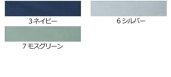 【サンエス】空調風神服KU92600 チタン加工風気路長袖ブルゾン単品「空調服」のカラー