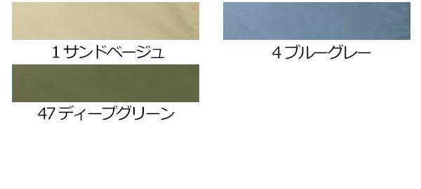 【サンエス】空調風神服KU93500 ブルゾン単品「空調服」のカラー