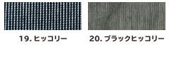 【グレースエンジニアーズ】GE-105「長袖つなぎ」のカラー