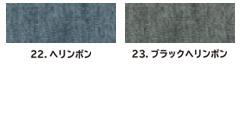 【グレースエンジニアーズ】GE-106「長袖ツナギ」のカラー