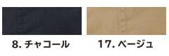 【グレースエンジニアーズ】GE-201「防寒つなぎ」のカラー