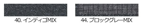【グレースエンジニアーズ】GE-207「防水防寒つなぎ」のカラー