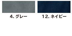 【グレースエンジニアーズ】GE-302「長袖つなぎ」のカラー