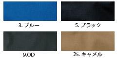 【グレースエンジニアーズ】GE-627「長袖つなぎ」のカラー