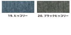 【グレースエンジニアーズ】GE-807「サロペット」のカラー