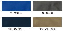 【グレースエンジニアーズ】GE-912「長袖つなぎ」のカラー