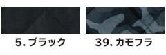【グレースエンジニアーズ】GE-2046「インナー防寒用ベスト」のカラー