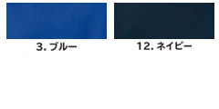 【IKシリーズ】IK-7800「長袖つなぎ」のカラー