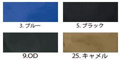 【グレースエンジニアーズ】GE-628「長袖つなぎ」のカラー