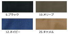 【グレースエンジニアーズ】GE-130「長袖つなぎ」のカラー